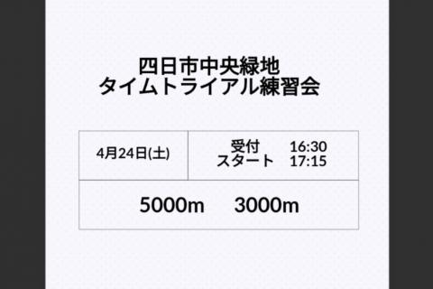 【県内者限定】4/24(土)四日市緑地 5000m 3000m タイムトライアル練習会