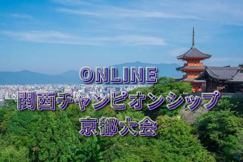 第6回関西チャンピオンシップ京都大会