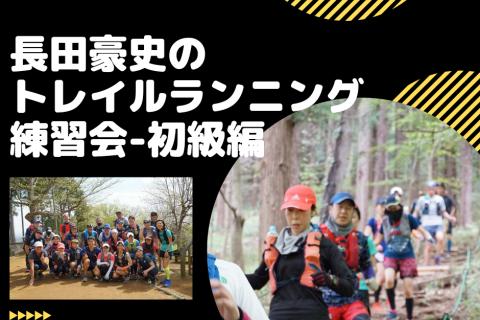 5/9(日)長田豪史のトレイルランニング練習会in高尾-初級編-