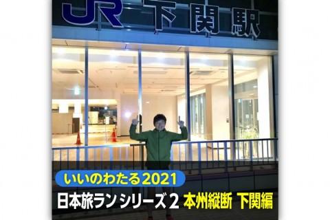 いいのわたる2021 日本旅ラン シリーズ2【本州縦断 下関編】