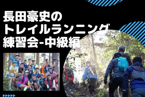 5/15(土)長田豪史のトレイルランニング練習会in高尾-中級編-