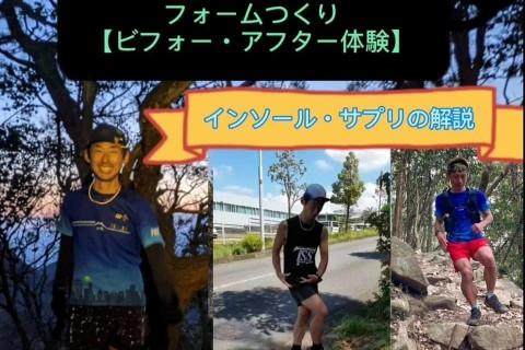 【TSS】フォーム改善クリニック@交野山