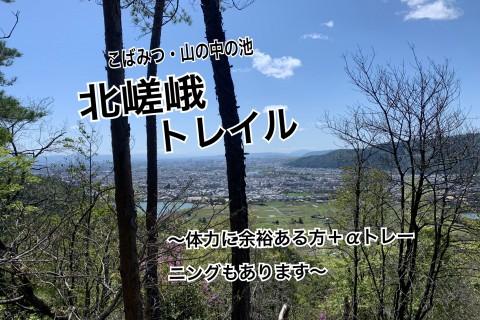 【5.4火曜】北嵯峨・菖蒲谷池トレイル〜こばみつ& 究極!?甘酒パフェ