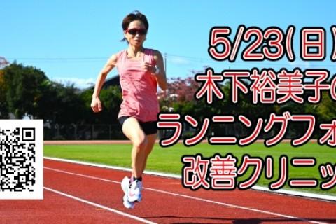 【少人数制】5/23(日)木下裕美子のランニングフォーム改善クリニック