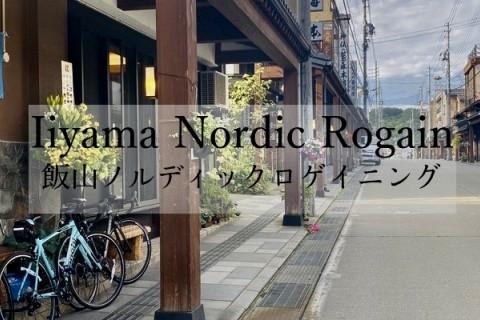 『Iiyama Nordic Rogain 飯山ノルディックロゲイニング』