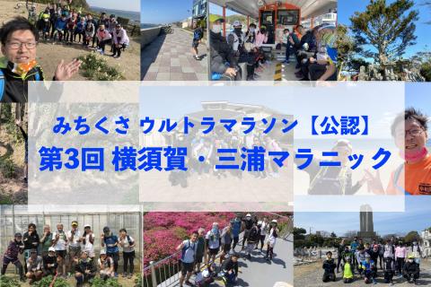 【満員御礼!】第3回 横須賀・三浦マラニック