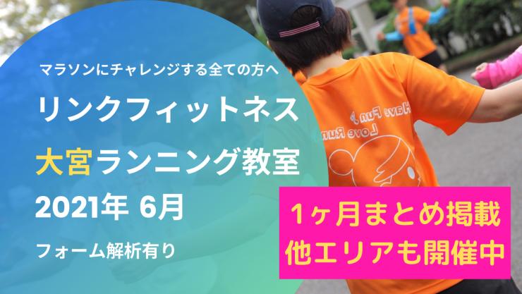 リンクフィットネス埼玉大宮開催ランニング教室2021年6月開催情報※フォーム解析有り