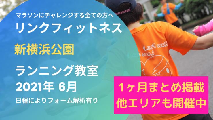 リンクフィットネス新横浜公園ランニング教室2021年6月開催情報※日程によりフォーム解析あり