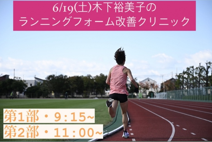 【少人数制】6/19(土)木下裕美子のランニングフォーム改善クリニック