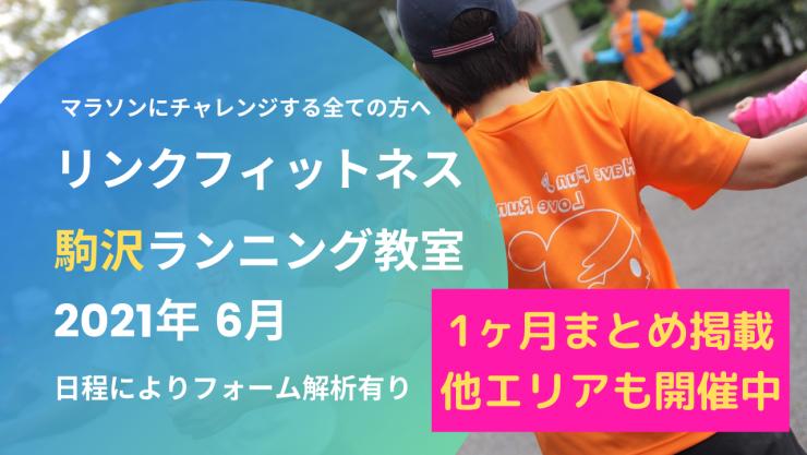 リンクフィットネス東京駒沢公園開催ランニング教室2021年6月開催情報、日程によりフォーム解析有り