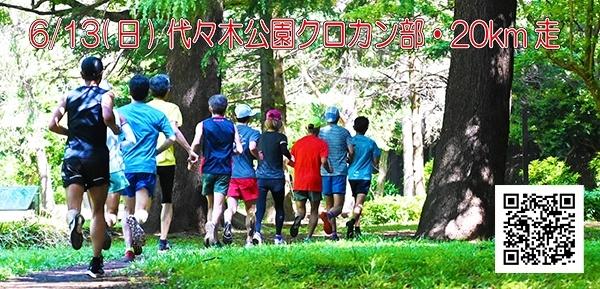 6/13(日) 代々木公園クロカン部・20km走