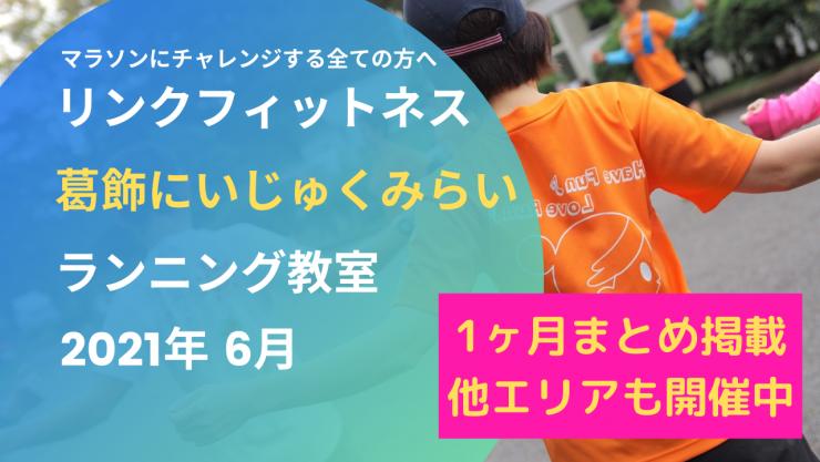 リンクフィットネス東京葛飾区にいじゅくみらいランニング教室2021年6月開催情報