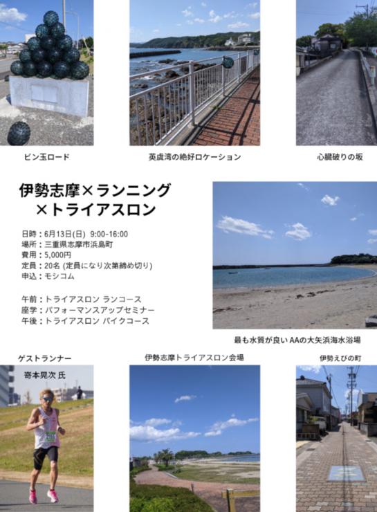 6/13(日) 伊勢志摩×ランニング×トライアスロン【1 DAY RUN CAMP】