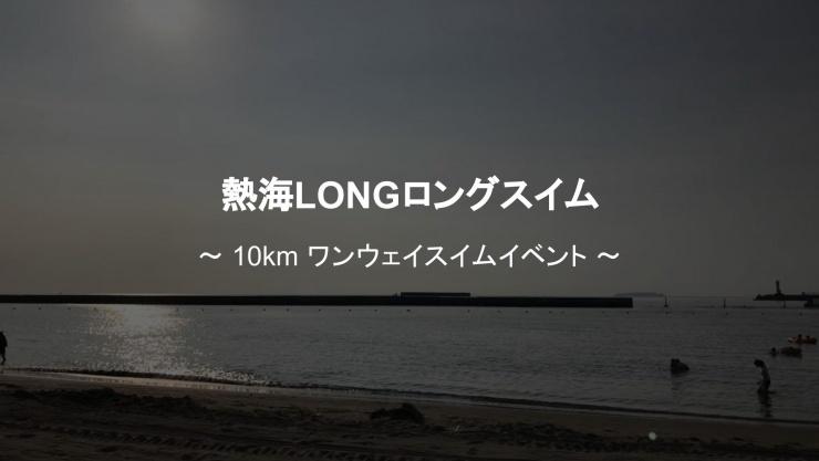熱海LONGロングスイム2021(2021年7月11日開催)