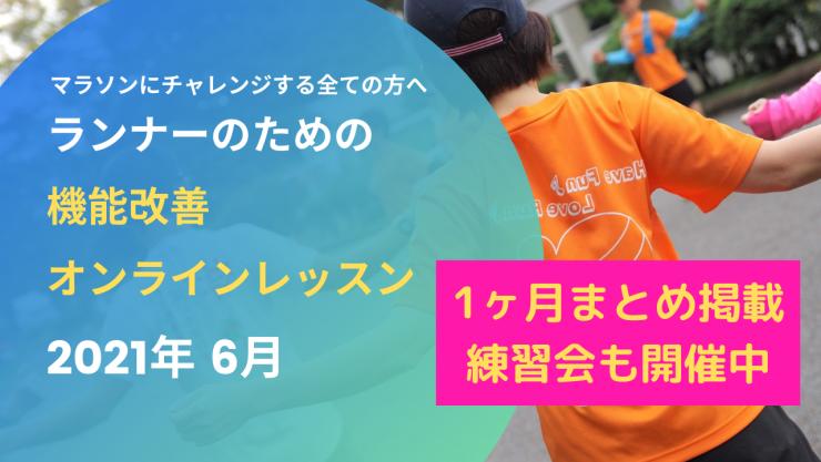 リンクフィットネス主催ランナーのための機能改善オンラインレッスン2021年6月