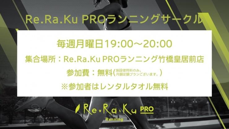 Re.Ra.Ku PROランニングサークル 6月14日(月)