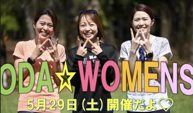 5/29(日)ODA☆Women's~女性限定ランニングイベント~