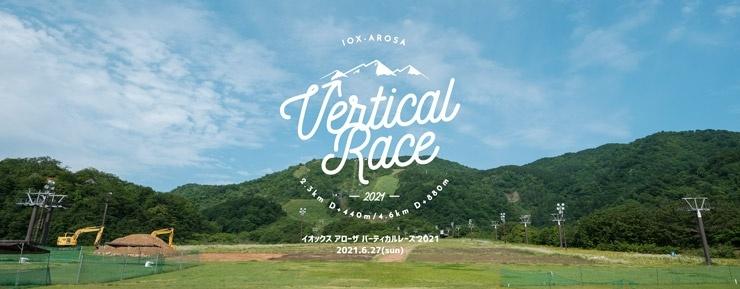 IOX-AROSA VERTICAL RACE 2021(イオックスアローザ バーティカルレース)