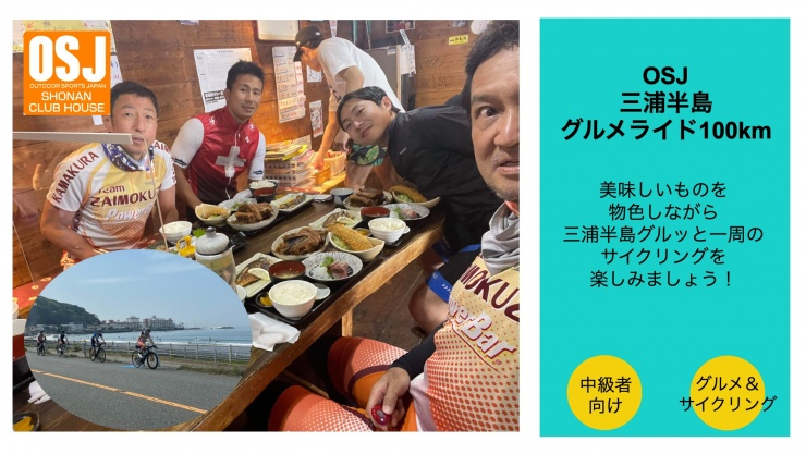 OSJ三浦半島グルメライド100km
