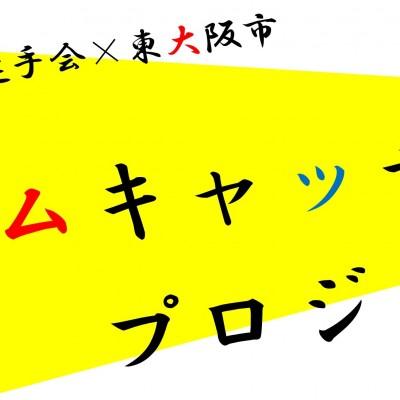 東大阪市×日本プロ野球選手会「ドリームキャッチプロジェクト」