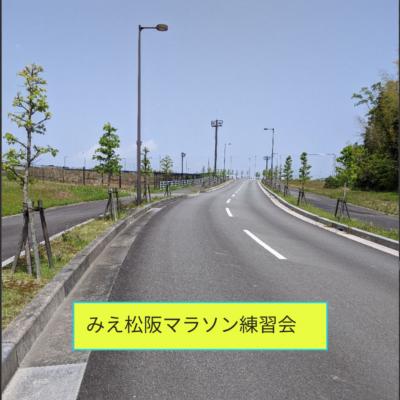 5/30(日)【先着10名】みえ松阪マラソン練習会