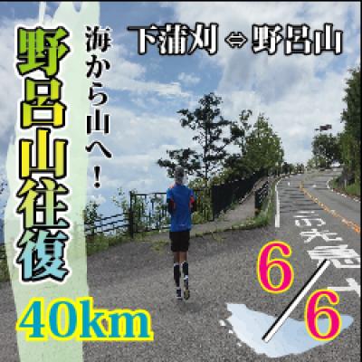 【ウルトラ完走塾】野呂山往復40キロ走