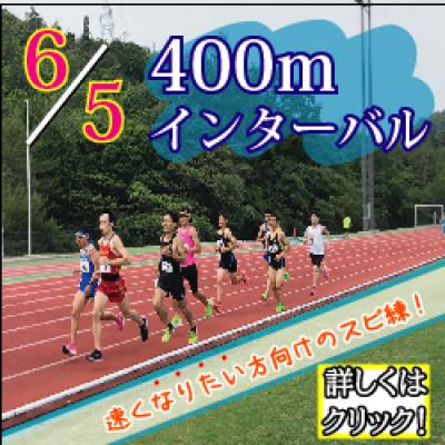 400mインターバル走