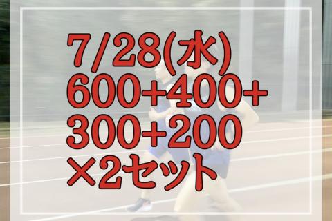 【7/28スピードが出せる脊柱腕振りアプローチ600+400+300+200+2set二重橋前】