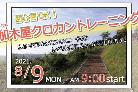 8/9(祝月)ランコレクション☆クロカントレーニング20km!加木屋緑地