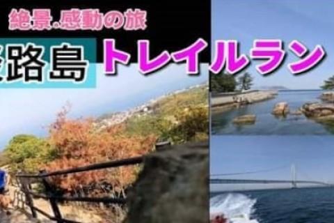 【TSS】淡路島トレイルランニング