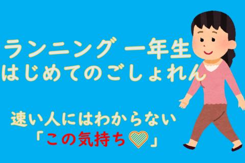 【ワンコインレッスン】はじめての御所れん(初心者・フルマラソン5時間~6時間の方向け)定員5名