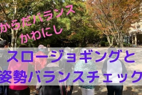 スロージョギング体験&講習会(姿勢バランスチェック付き)