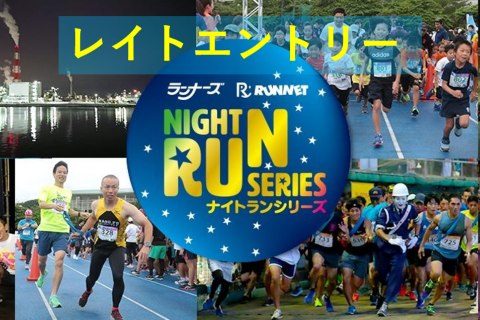 【Summer Night Run四日市】レイトエントリー