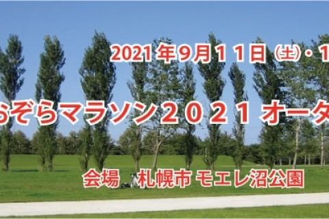 札幌あおぞらマラソン2021オータム大会 二日目