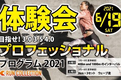 6/19(土)【プロフェッショナルプログラム2021トレーニング】
