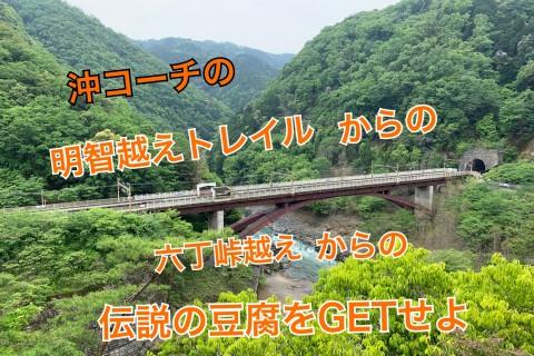 歴史ある明智越えトレイル!からの六丁峠!からの伝説の豆腐!