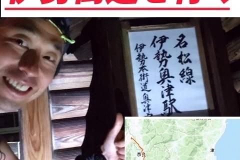【TSS】伊勢街道トレイル100