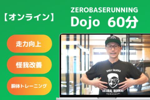 【オンライン60】ZEROBASE RUNNING Dojo