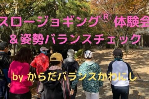 スロージョギング講習会