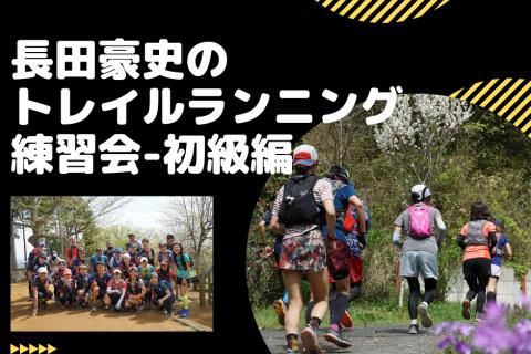 6/6(日)長田豪史のトレイルランニング練習会in高尾-初級編-