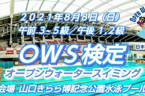 OWS検定 3級~5級(山口県 水泳)