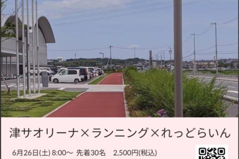 6/26(土)  津サオリーナ×ランニング×れっどらいん【モーニング付き】