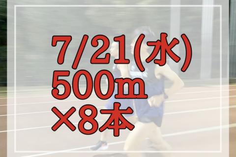 【7/21スピードが出せる股関節アプローチ!500m×8本 in二重橋前】