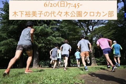 【6/20(日)】木下裕美子の代々木公園クロカン部~週末ver.~