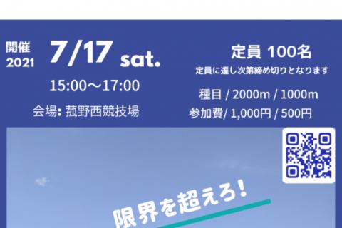 菰野タイムトライアル 1000m/2000m 兼  MIE MIDDLE  CHAMPIONSHIP