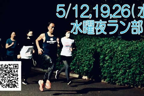 5/12,19,26(水) 水曜夜ラン部(仮)