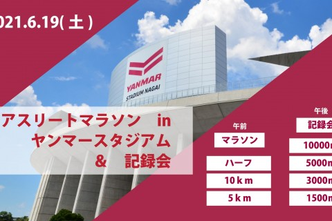 メイン競技場です ヤンマースタジアム長居長距離記録会 新種目に10000m