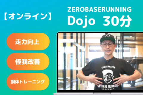 【オンライン30】ZEROBASE RUNNING Dojo