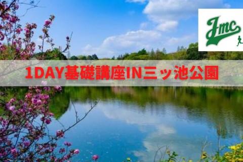 【横浜】1DAY走り方基礎講座 in 三ツ池公園