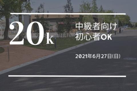 6/27(日) 四日市中央緑地ロード練習会